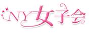 NY女子会は、ニューヨーク生活を楽しむ世界中の日本人のための情報サイト