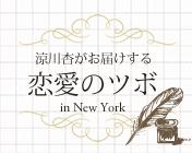 NY婚活日記